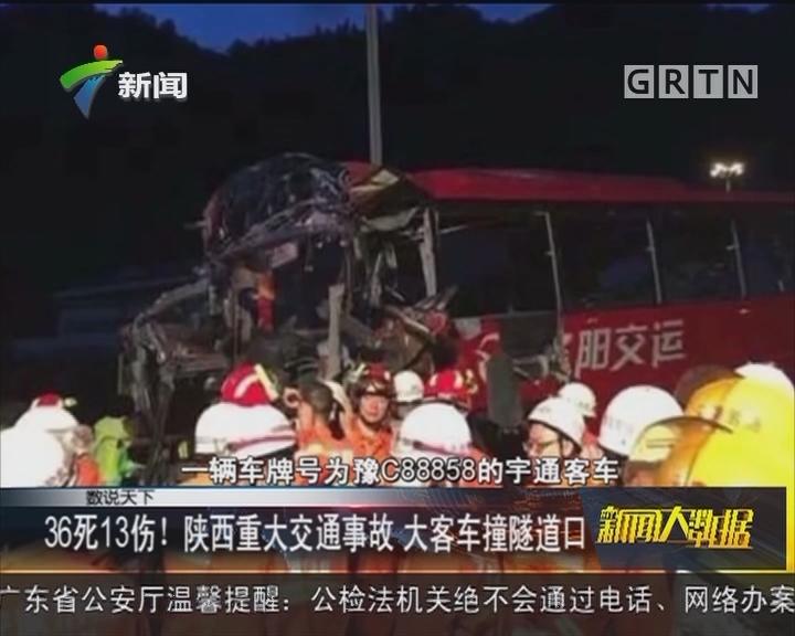 36死13伤! 陕西重大交通事故 大客车撞隧道口