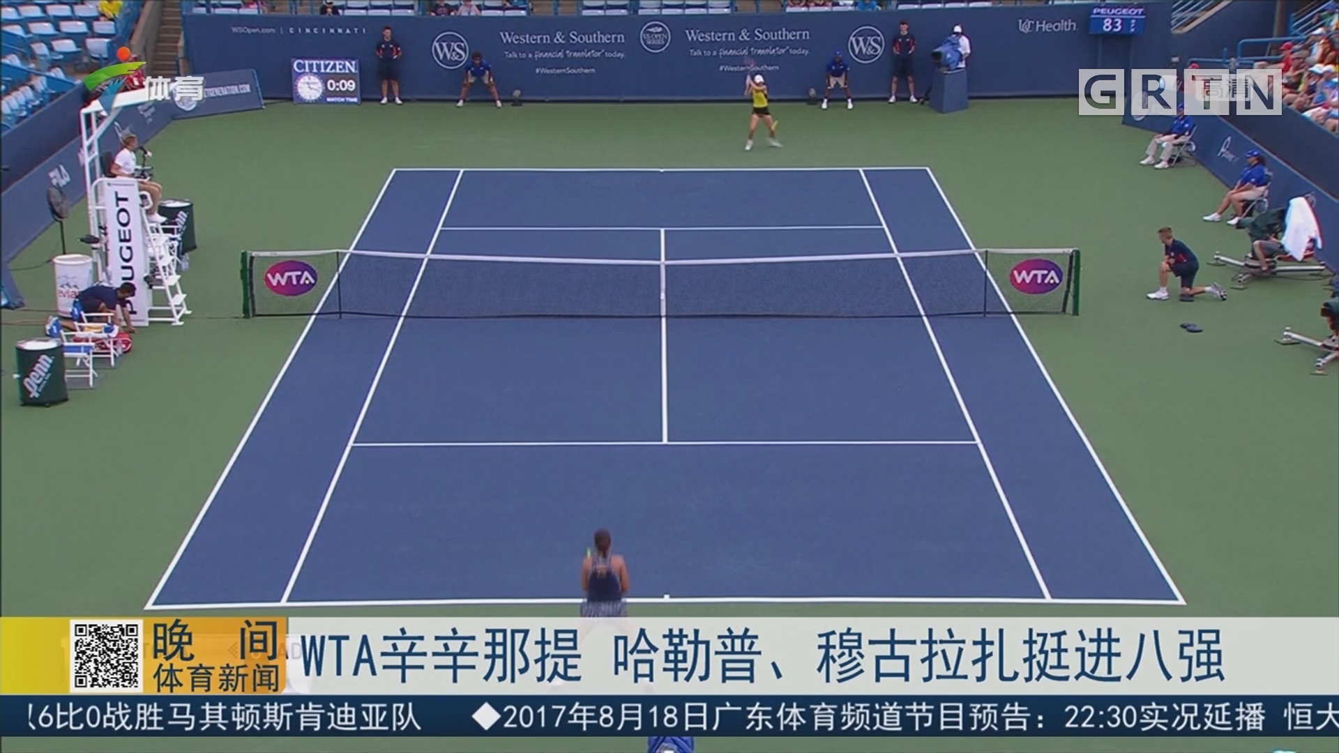 WTA辛辛那提赛 哈勒普、穆古拉扎挺进八强