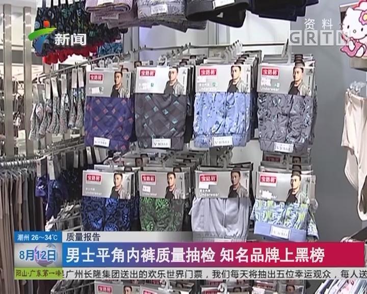 质量报告:男士平角内裤质量抽检 知名品牌上黑榜