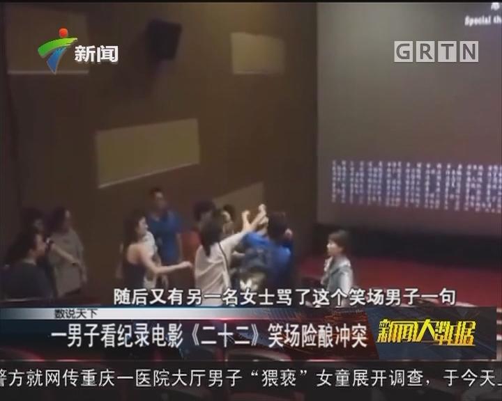 一男子看纪录电影《二十二》 笑场险酿冲突