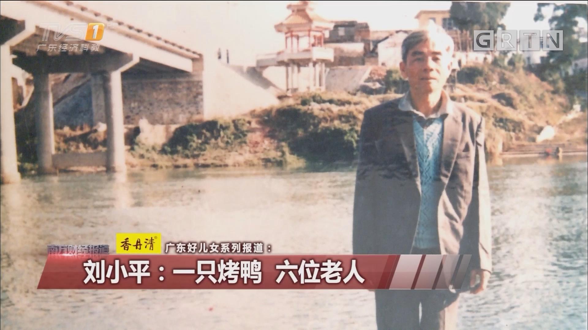 刘小平:一只烤鸭 六位老人