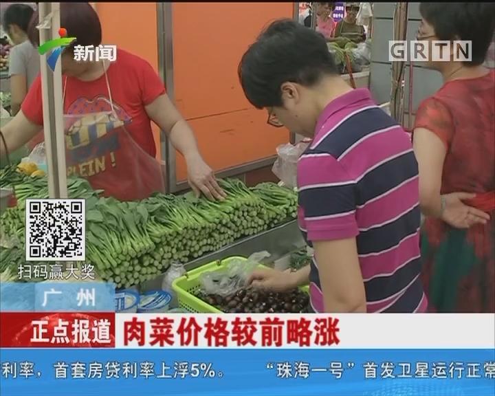 广州:肉菜价格较前略涨