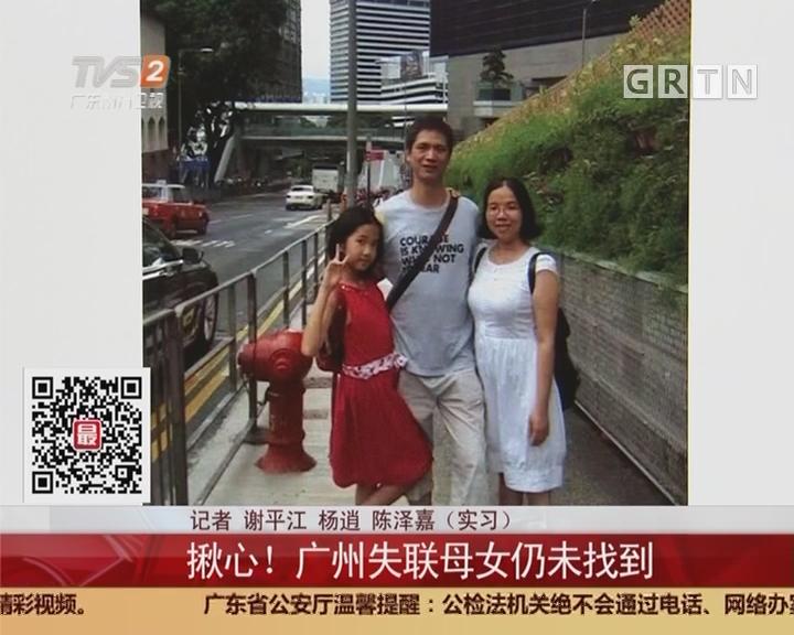九寨沟地震:揪心!广州失联母女仍未找到