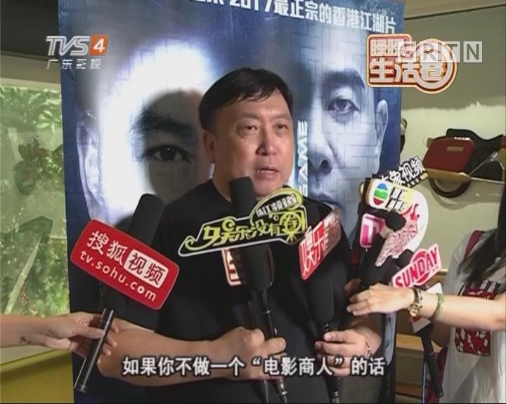 王晶顶着台风天来广州宣传新戏