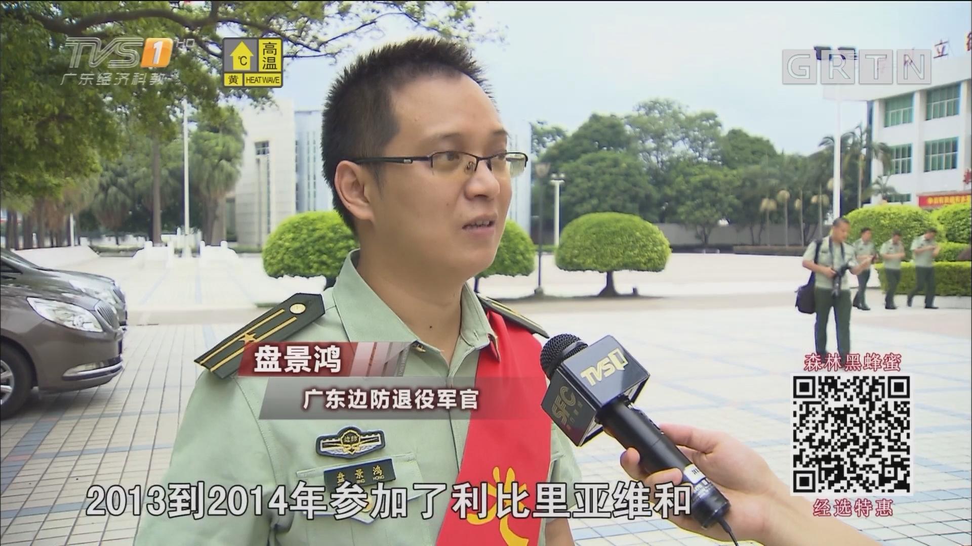 广东边防80名官兵告别军营 投身国家经济建设