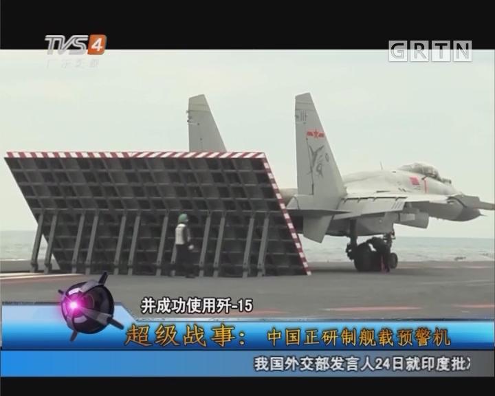 [2017-08-25]军晴剧无霸:超级战事:中国正研制舰载预警机