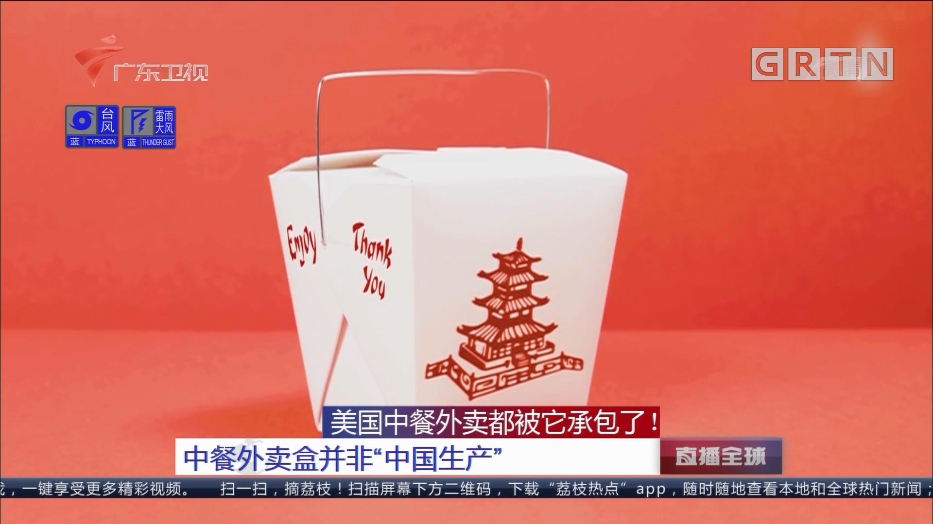 """美国中餐外卖都被它承包了!中餐外卖盒并非""""中国生产"""""""