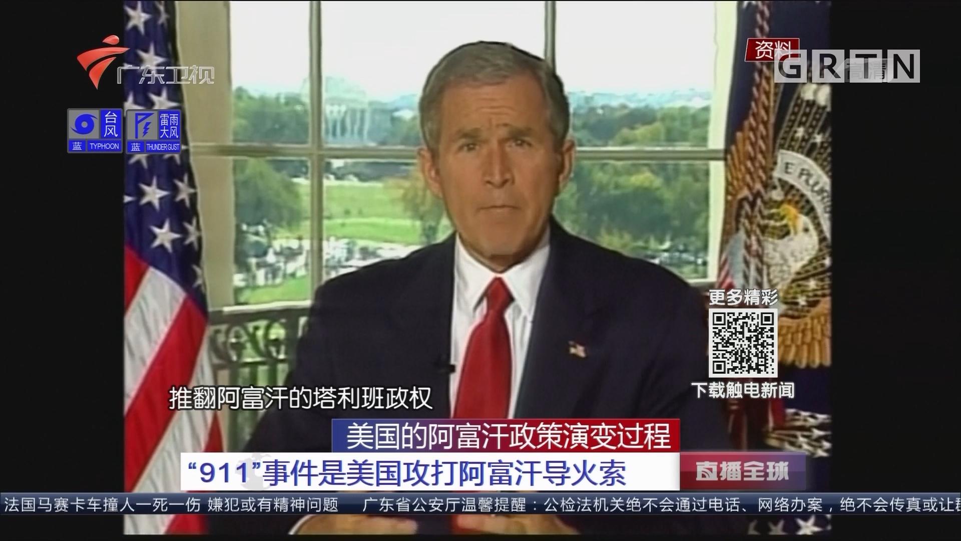 """美国的阿富汗政策演变过程:""""9.11""""事件是美国攻打阿富汗导火索"""