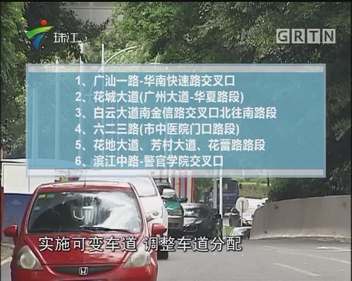 """广州市区12个交通拥堵黑点将""""微改造"""""""