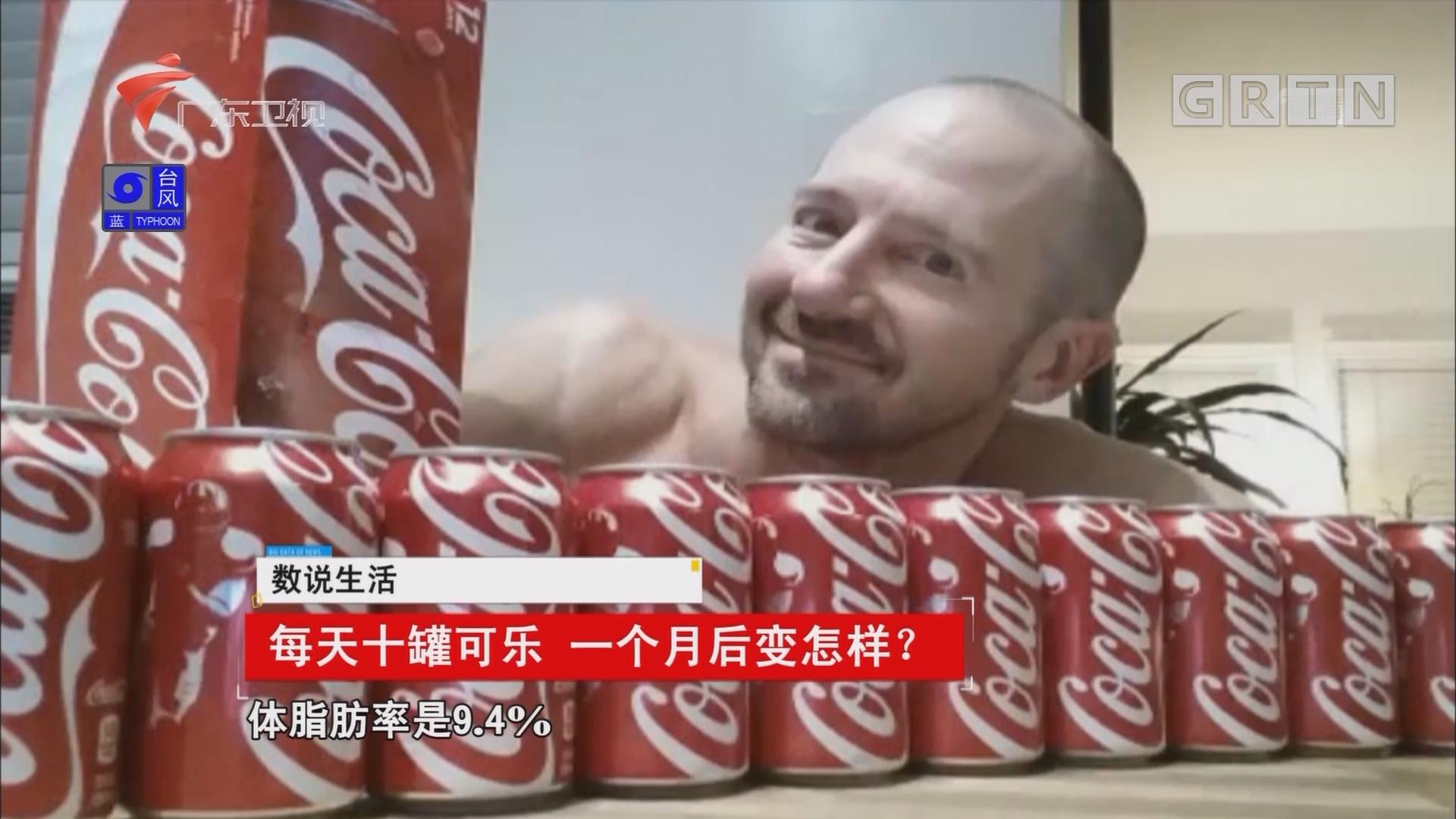 每天十罐可乐 一个月后变怎样?