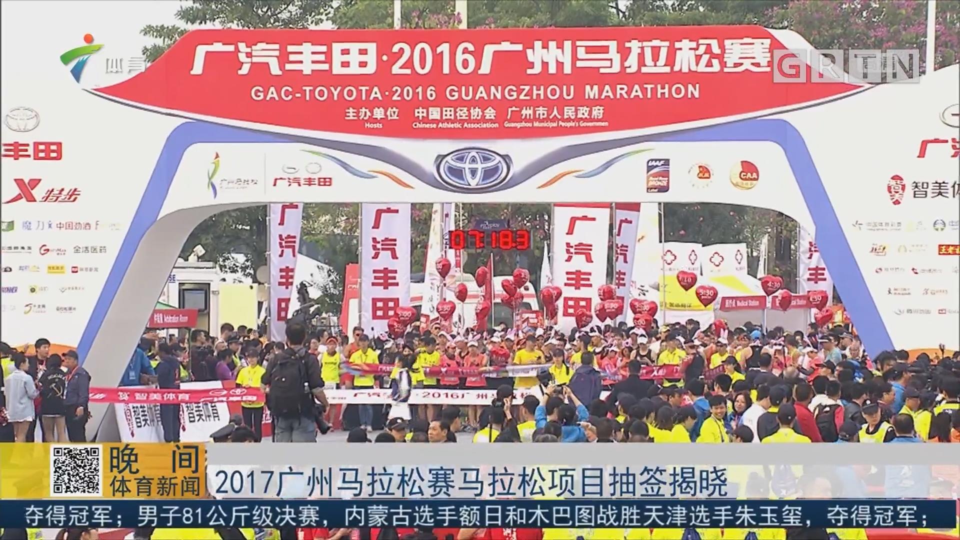 2017广州马拉松赛马拉松项目抽签揭晓