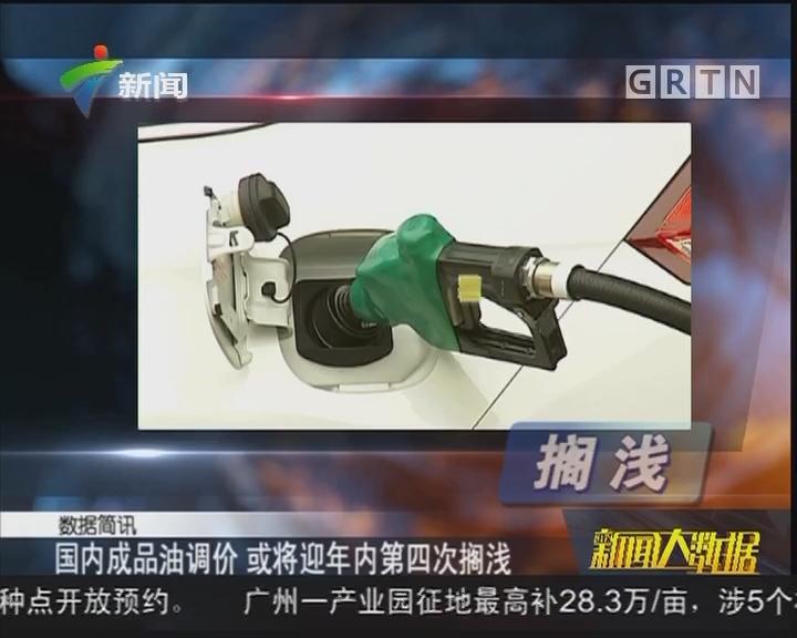 国内成品油调价 或将迎年内第四次搁浅