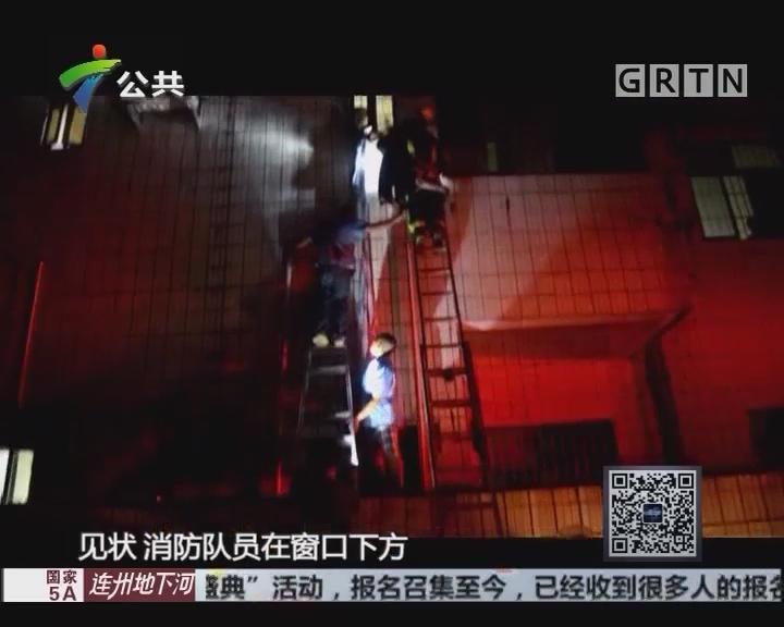 中山:女病患翻窗逃离医院 消防紧急救下