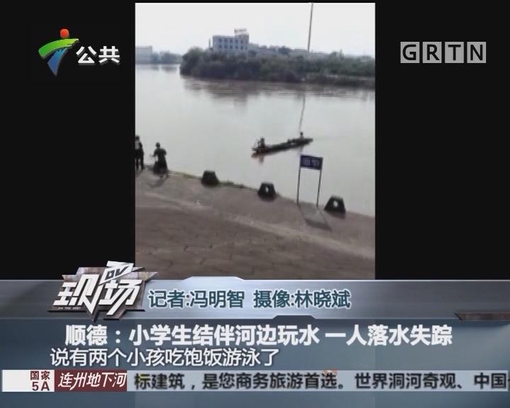 顺德:小学生结伴河边玩水一人落水失踪