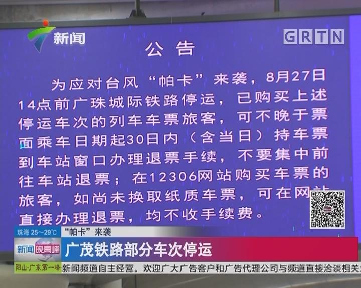 """""""帕卡""""来袭:广茂铁路部分车次停运"""