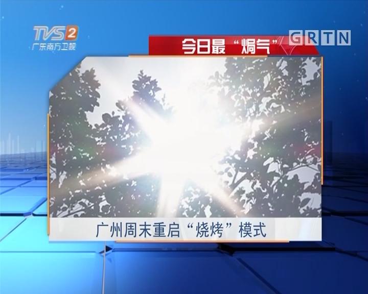 """今日最""""焗气"""":广州周末重启""""烧烤""""模式"""