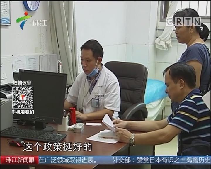 广州医保条例实施三年 参保人数增80万