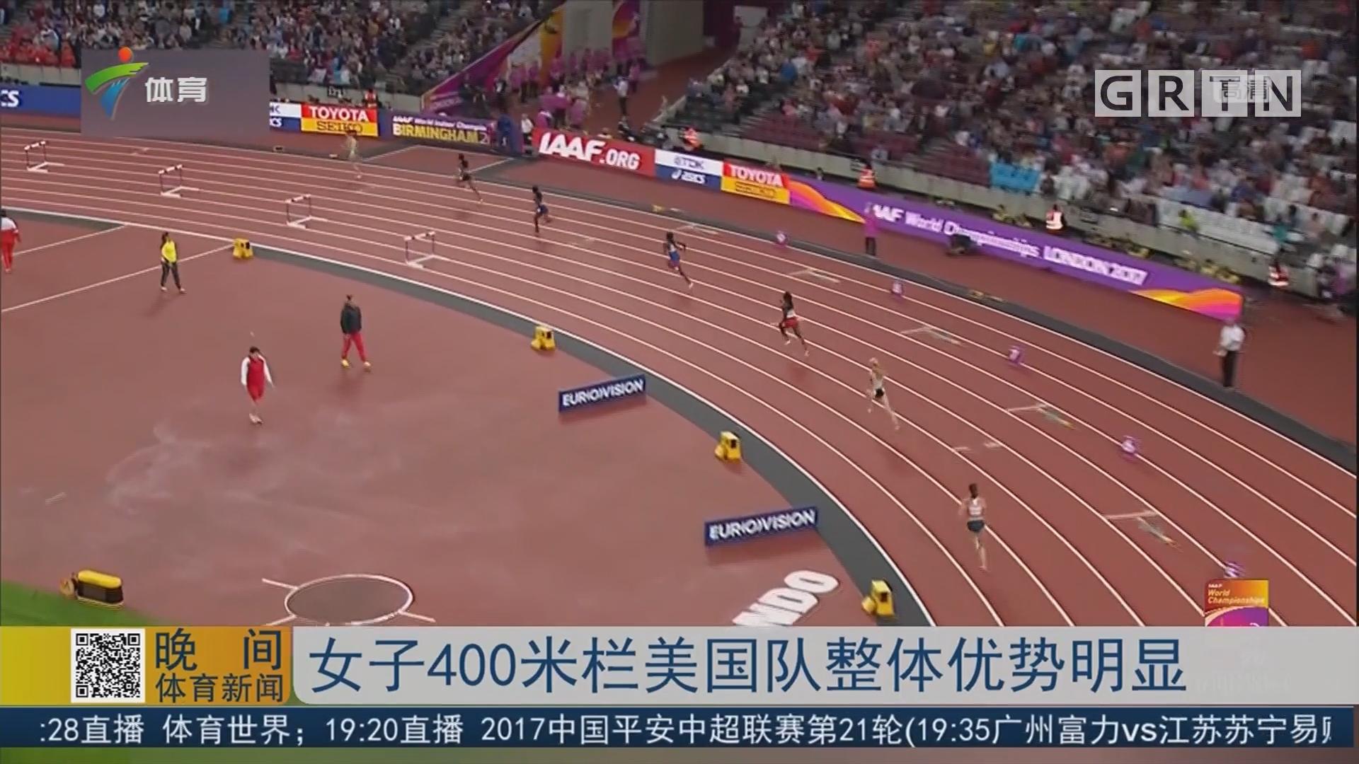女子400米栏美国队整体优势明显