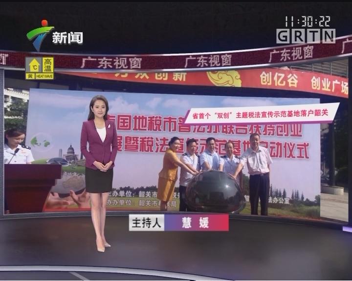"""韶关:省首个""""双创""""主题税法宣传示范基地落户韶关"""