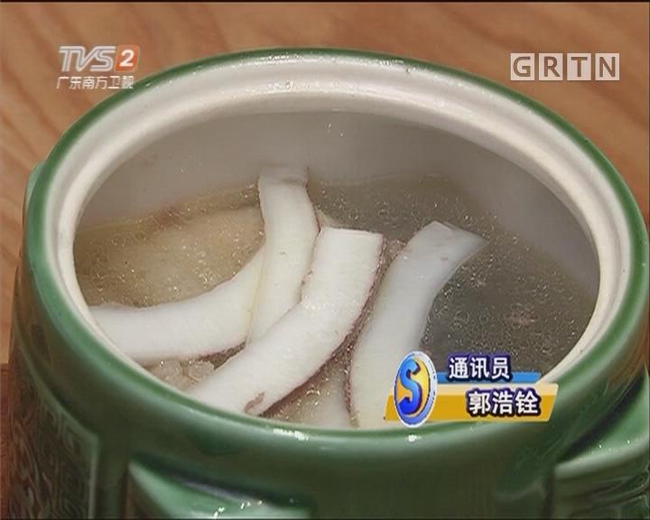椰子竹荪煲乌鸡