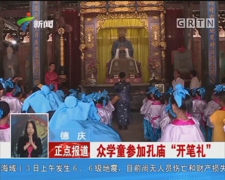 """德庆:众学童参加孔庙""""开笔礼"""""""