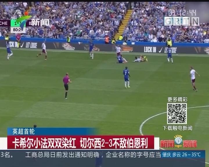 英超首轮:卡希尔小法双双染红 切尔西2-3不敌伯恩利