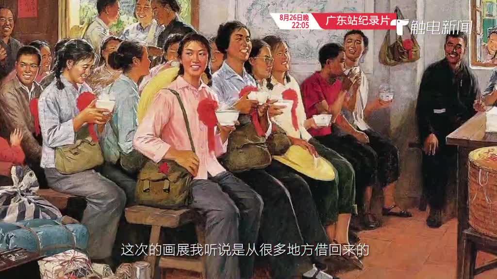 其命惟新—广东美术百年大展●广东站
