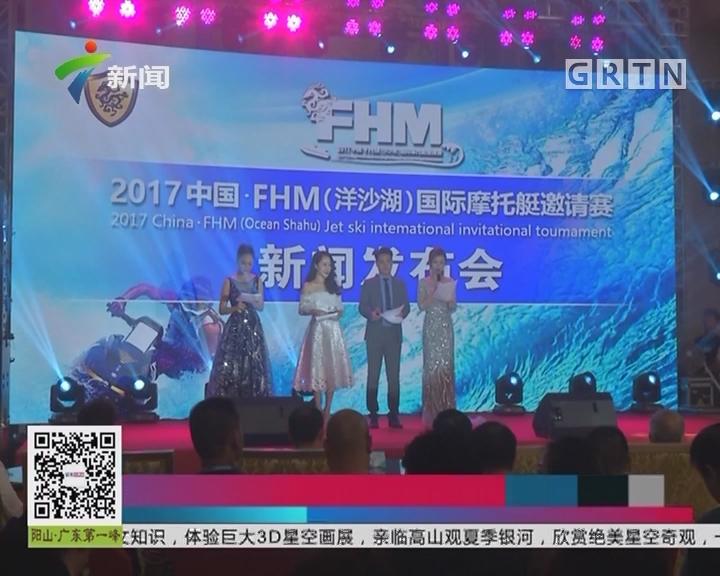 广州:2017中国洋沙湖国际摩托艇邀请赛九月开锣