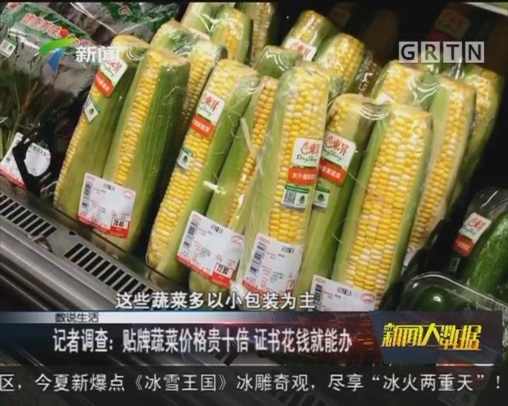 记者调查:贴牌蔬菜价格贵十倍 证书花钱就能办