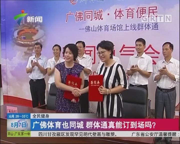 全民健身:广佛体育也同城 群体通真能订到场吗?