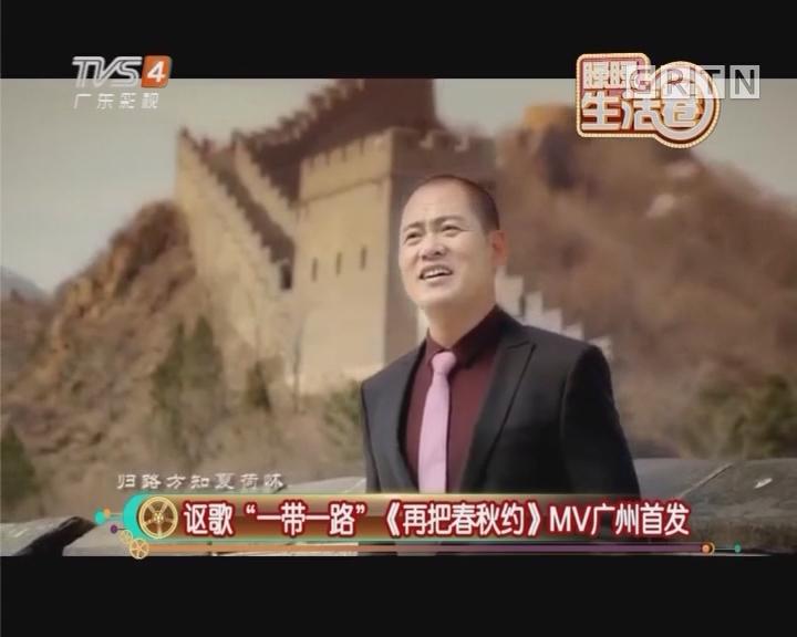"""讴歌""""一带一路"""" 《再把春秋约》MV广州首发"""