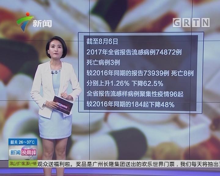 """广州:广东流感疫情平稳 卫计委喊话""""莫慌"""""""