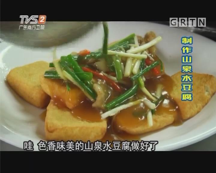 山泉水豆腐