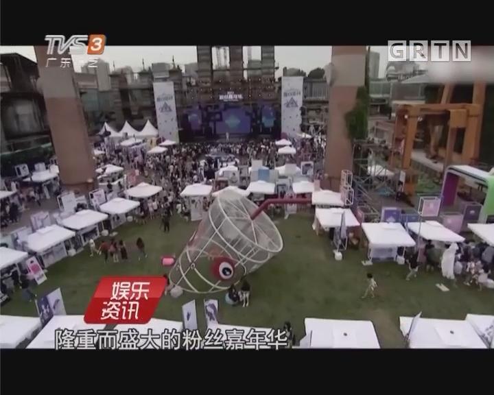 杨幂 陈伟霆等众星齐聚2017粉丝嘉年华