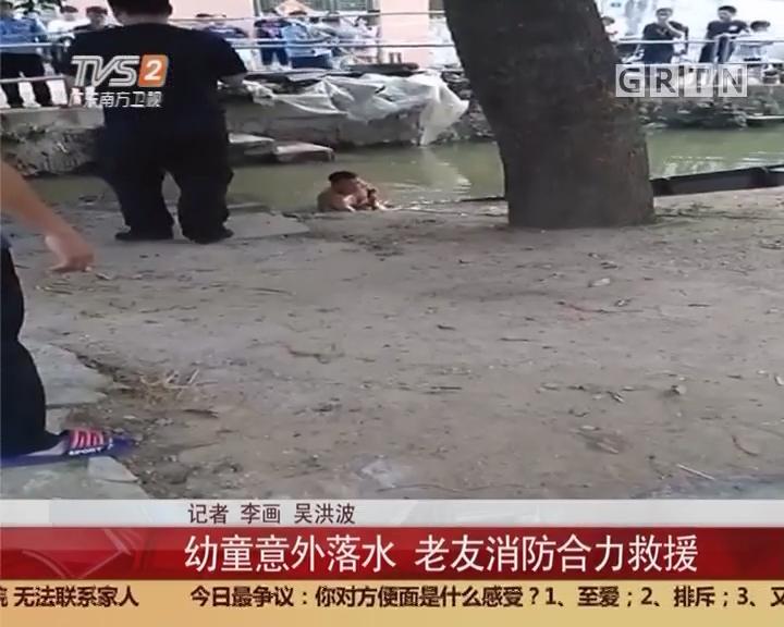关注儿童安全:中山小榄 幼童意外落水 老友消防合力救援