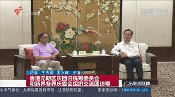 香港元朗区庆回归统筹委员会和新界各界庆委会组织交流团访粤