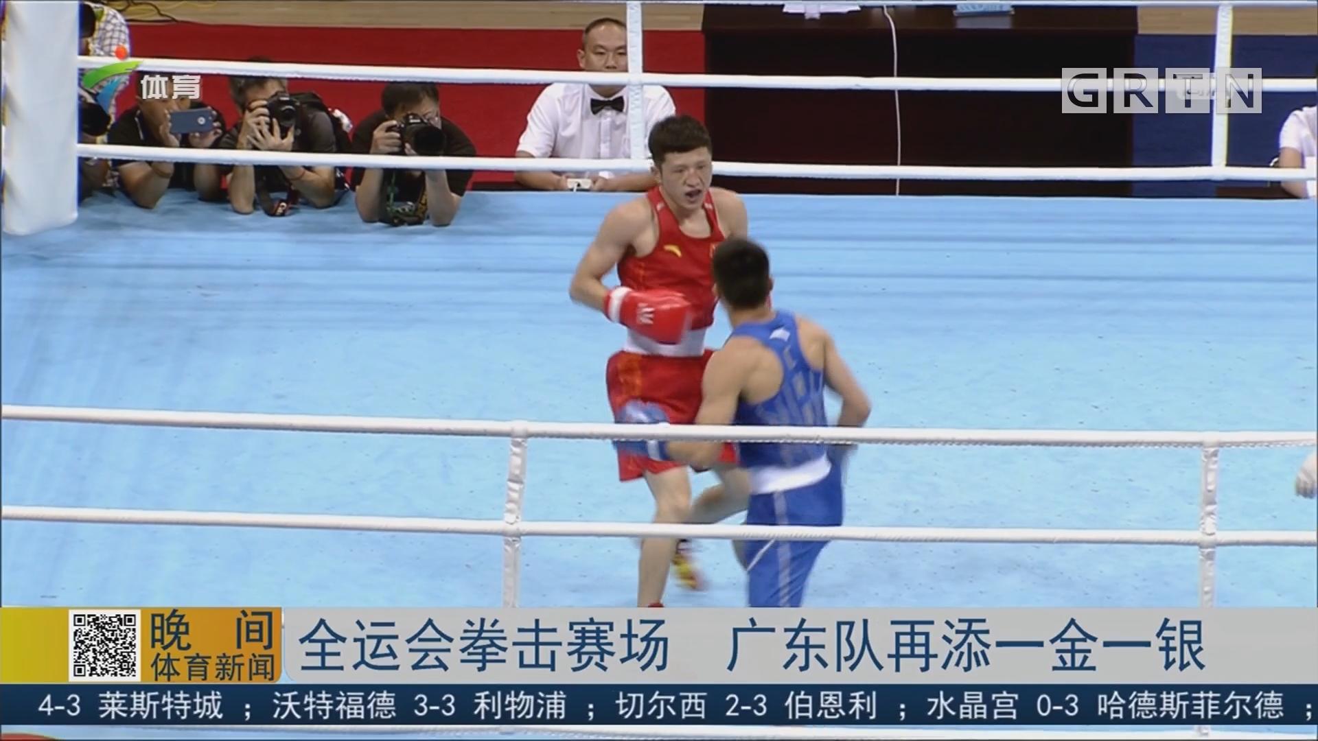 全运会拳击赛场 广东队再添一金一银