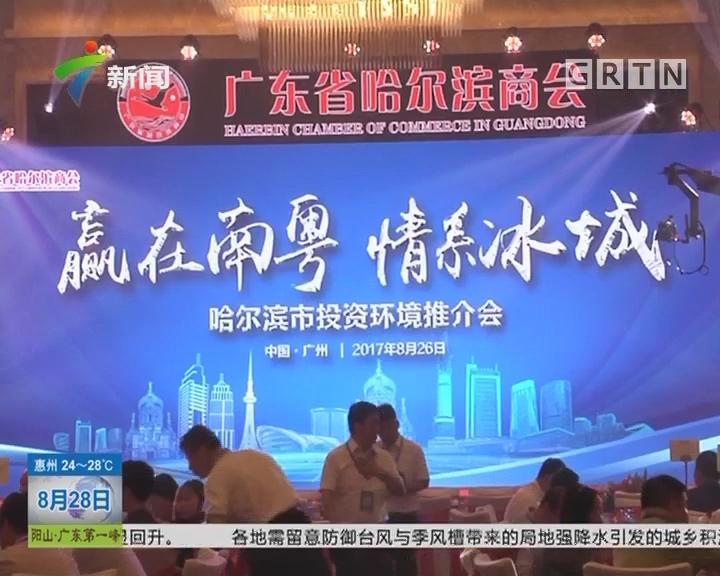 赢在南粤 情系冰城:哈尔滨市投资环境推介会在广州举行
