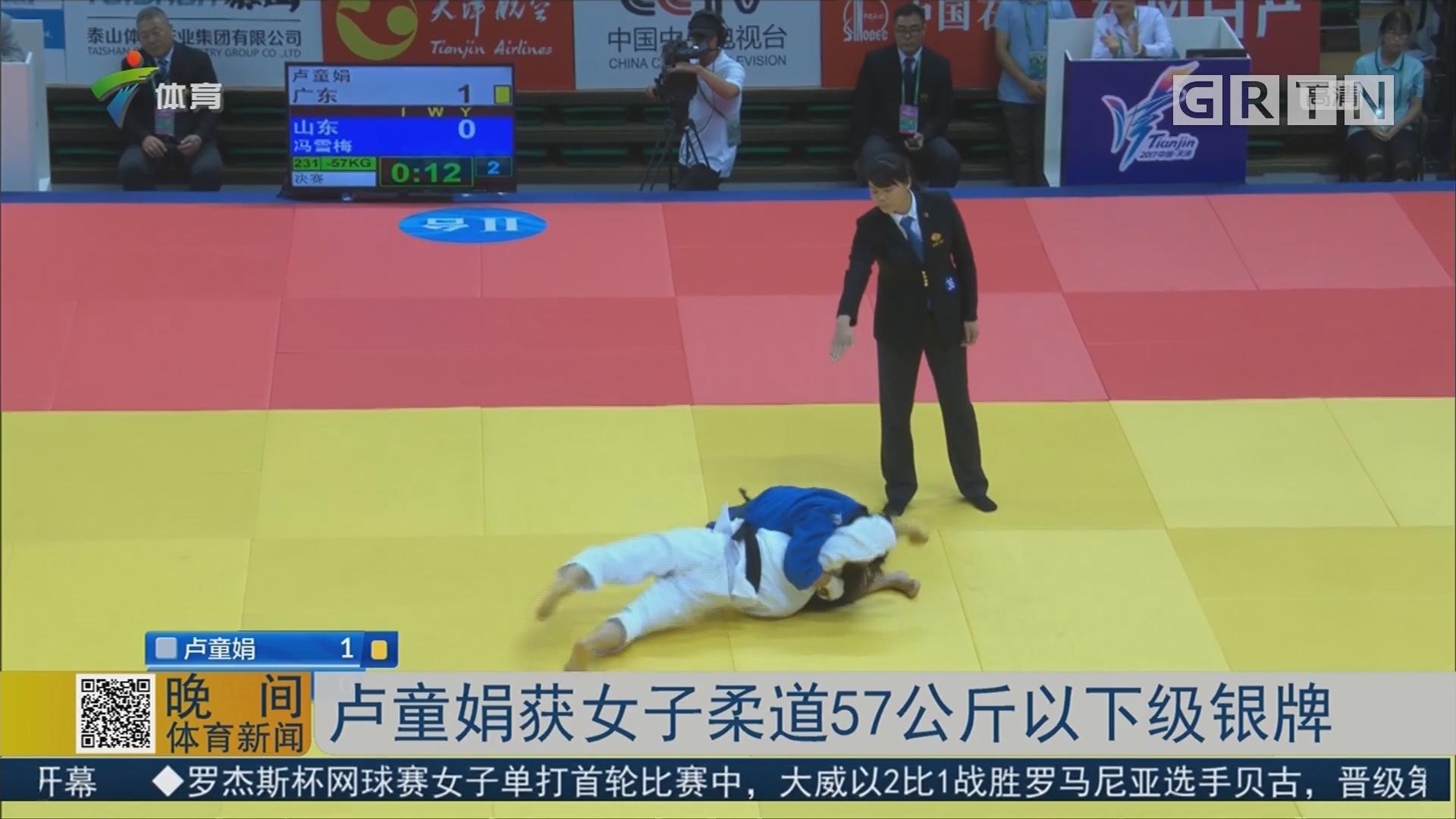 卢童娟获女子柔道57公斤以下级银牌