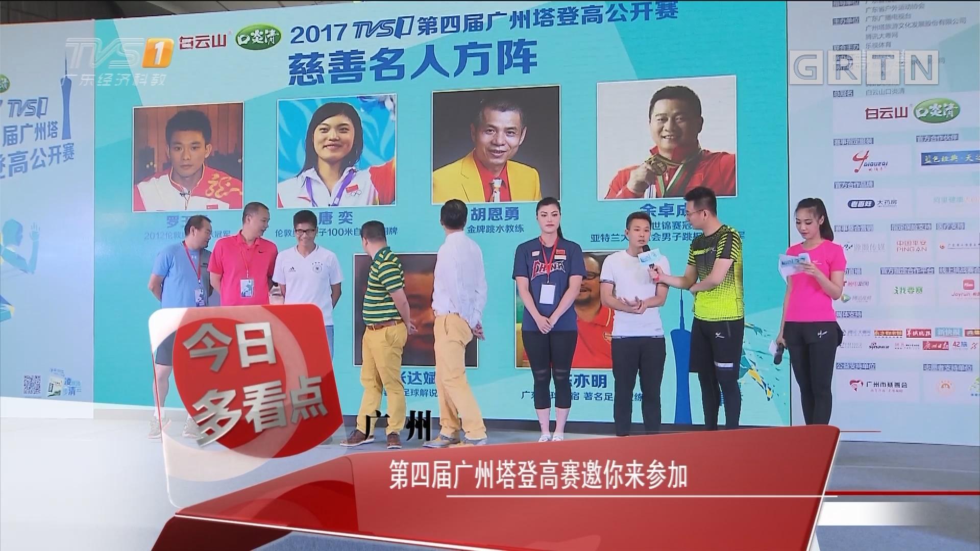 广州:第四届广州塔登高赛邀你来参加