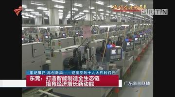 东莞:打造智能制造全生态链 培育经济增长新动能