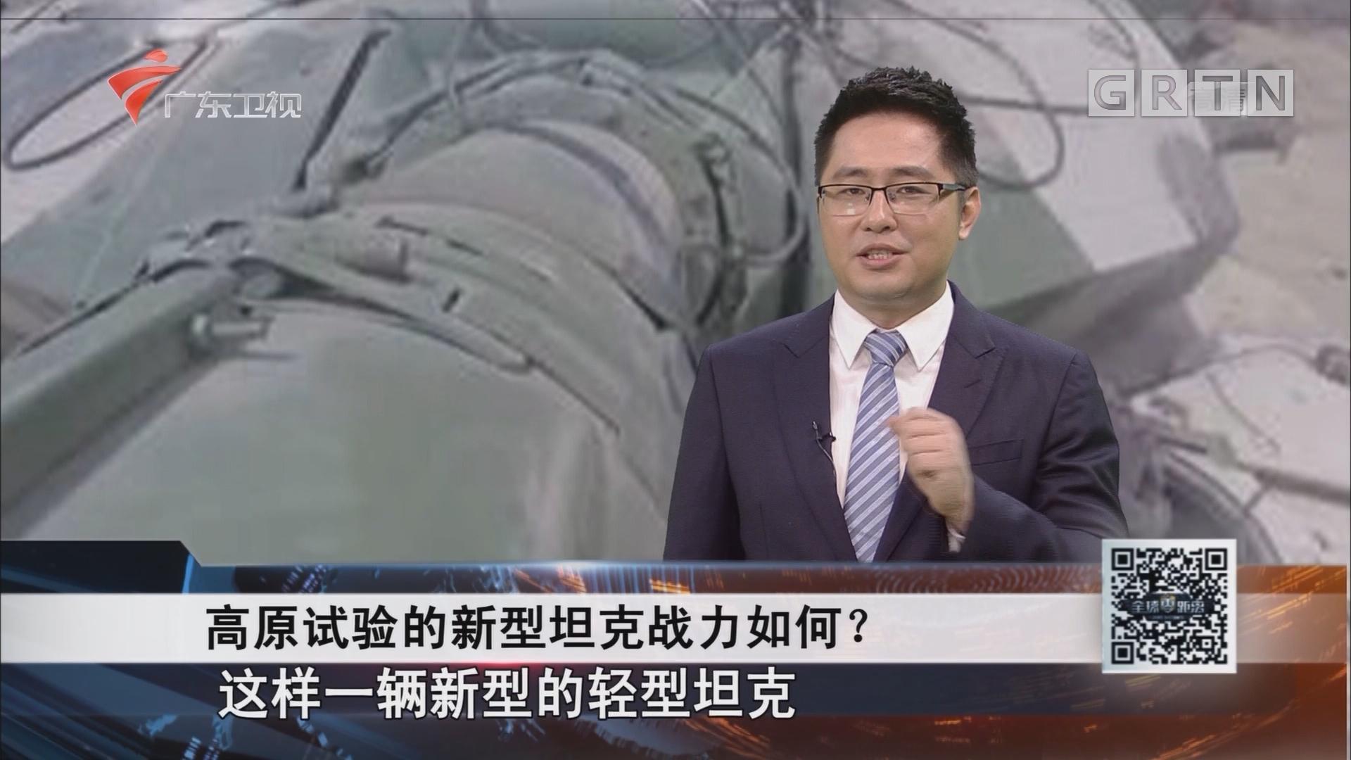 [HD][2017-08-27]全球零距离:中国陆军有多强?