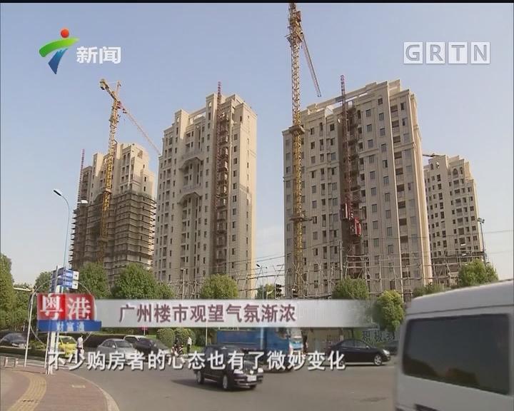 广州楼市观望气氛渐浓