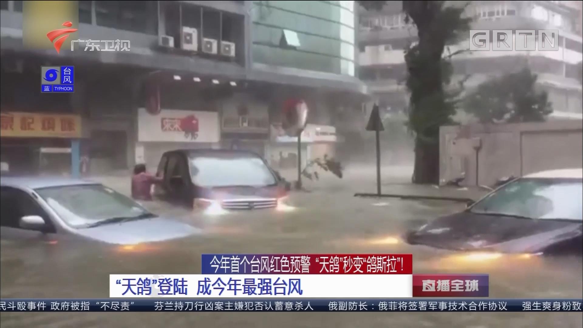 """今年首个台风红色预警 """"天鸽""""秒变""""鸽斯拉""""! """"天鸽""""登陆 成今年最强台风"""