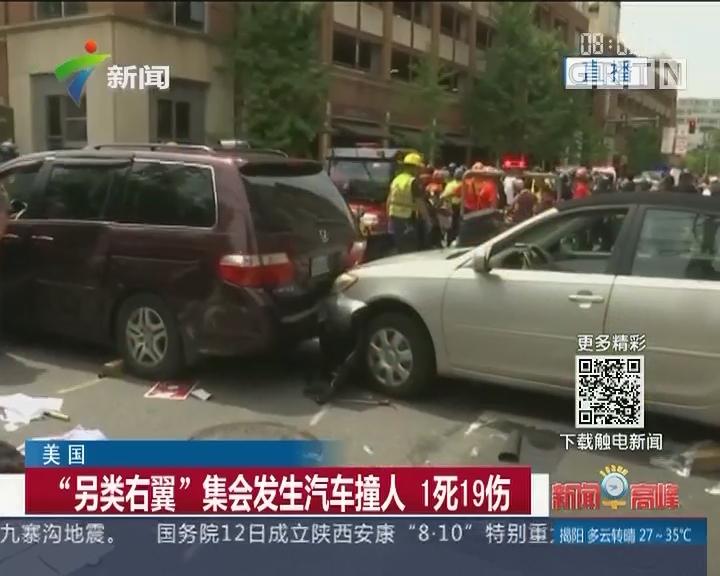 """美国:""""另类右翼""""集会发生汽车撞人 1死19伤"""