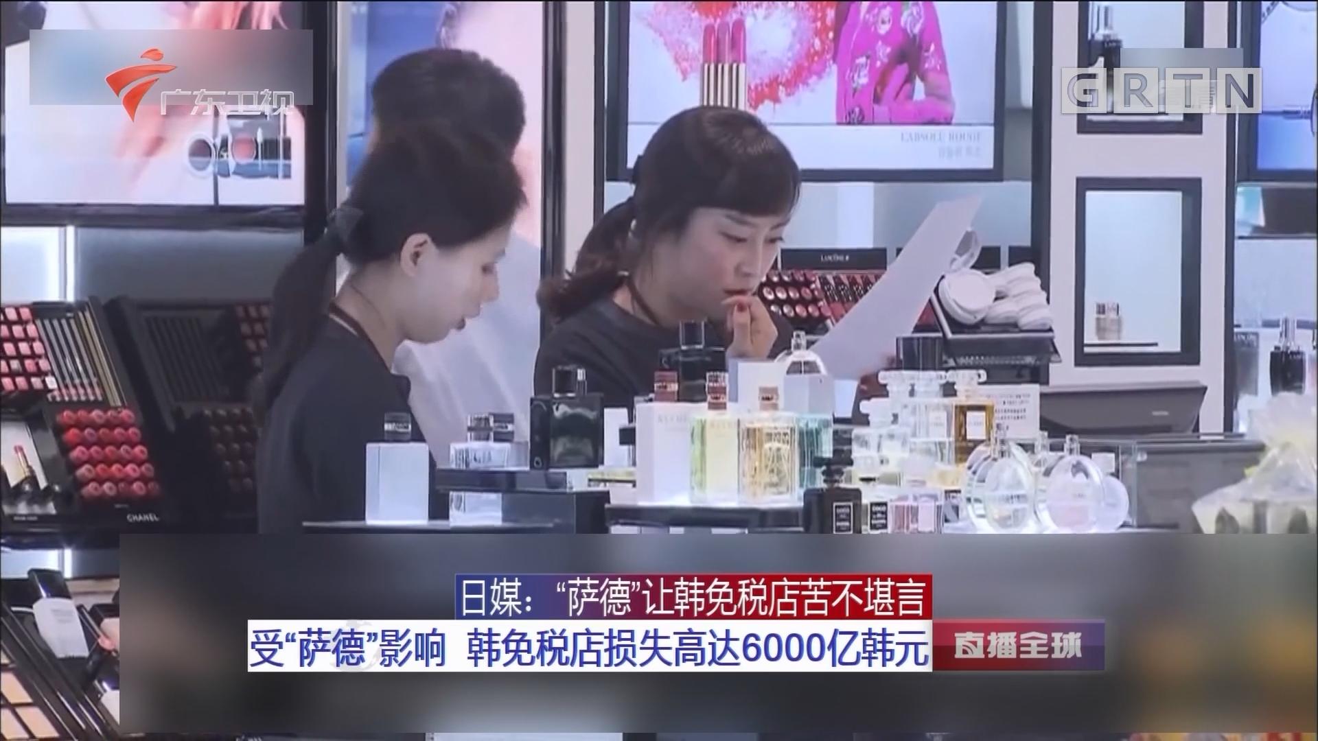 """日媒:""""萨德""""让韩免税店苦不堪言 受""""萨德""""影响 韩免税店损失高达6000亿韩元"""
