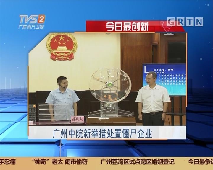 今日最创新:广州中院新举措处置僵尸企业