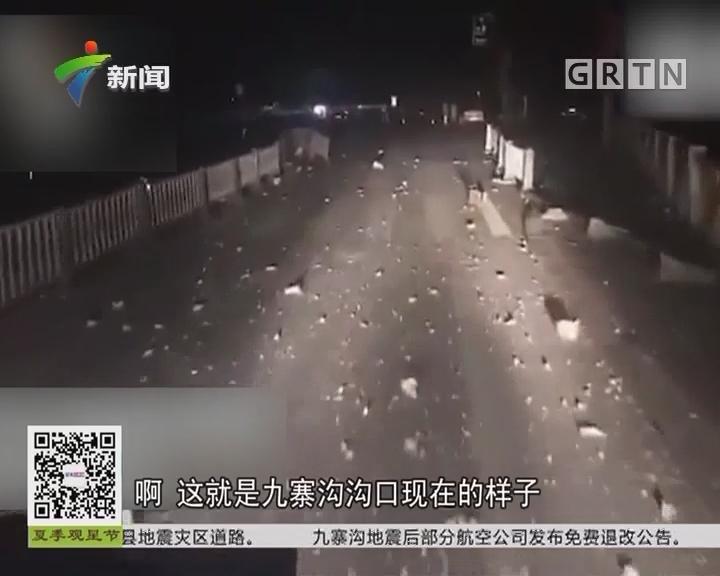 直击四川九寨沟地震 实拍:地震瞬间惊心动魄