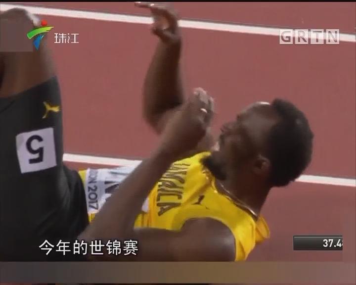 田径世锦赛:男子4×100米中国第四 博尔特跌倒