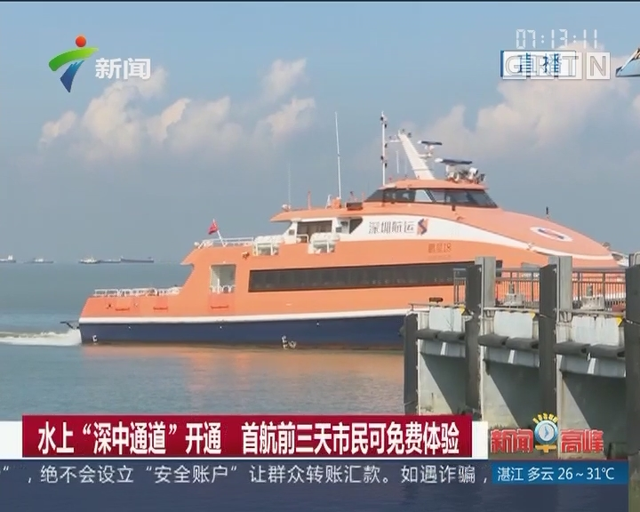 """水上""""深中通道""""开通 首航前三天市民可免费体验"""